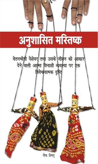 Hindi cover image